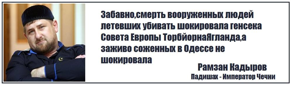 kadirov.jpg
