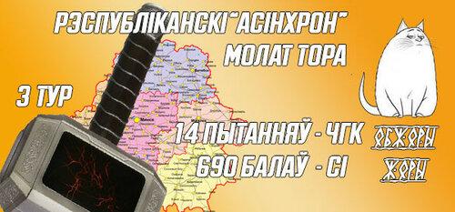 Молот Тора. 3 тур. 07 декабря 2017