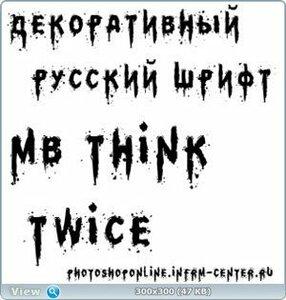 Декоративный русский шрифт MB Think Twice