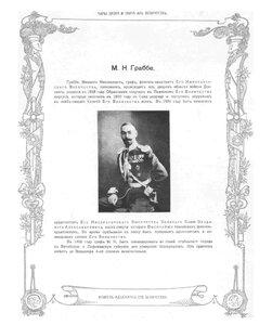М. Н. Граббе.
