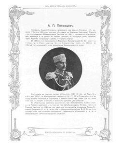 А. П. Половцевъ Андрей Петровичъ.