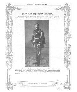 Графъ А. И. Воронцовъ-Дашковъ, Александръ Илариновичъ.