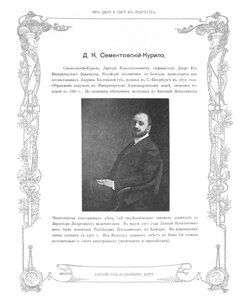 Д. Н. Сементовский-Курило Дмитрий Константиновичъ.