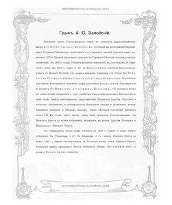 Граф А.С. Замойский