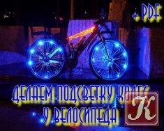 Книга Книга Делаем подсветку колес у велосипеда