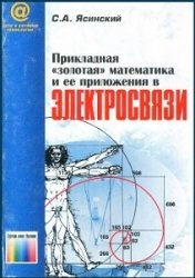 "Книга Прикладная ""золотая"" математика и ее приложения в электросвязи"