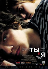 Ты и я / Me and You / Io e te (2012/BDRip/HDRip)