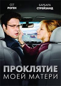 Проклятие моей матери / The Guilt Trip (2012/BDRip/HDRip)