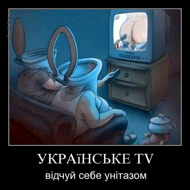 Украинское телевидение