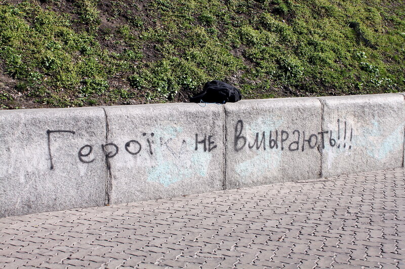 Граффити Герои не умирают