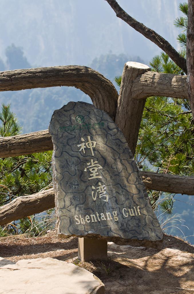 16. Если времени на экскурсию в природный парк Чжанцзяцзе мало, посмотрите смотровую площадку Залив Shentang Gulf. Отдых в Китае самостоятельно.