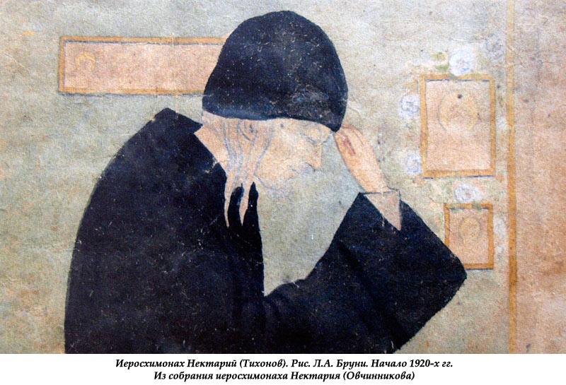 Иеросхимонах Нектарий (Тихонов). Рис. Л.А. Бруни. Начало 1920-х гг.