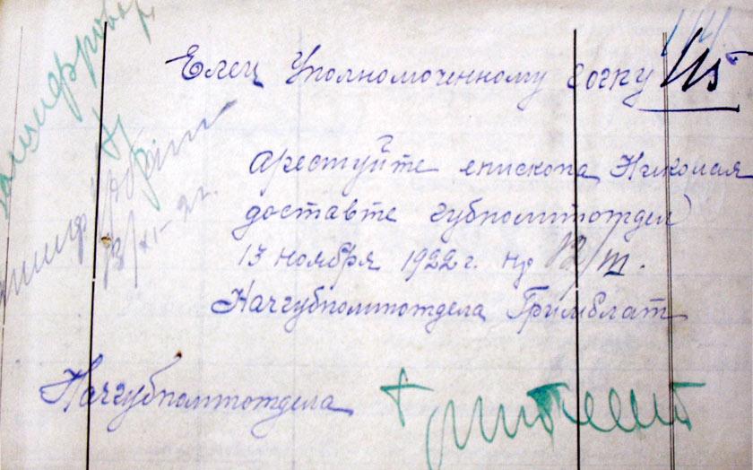 Приказ начальнику Елецкого ГПУ об аресте епископа Николая