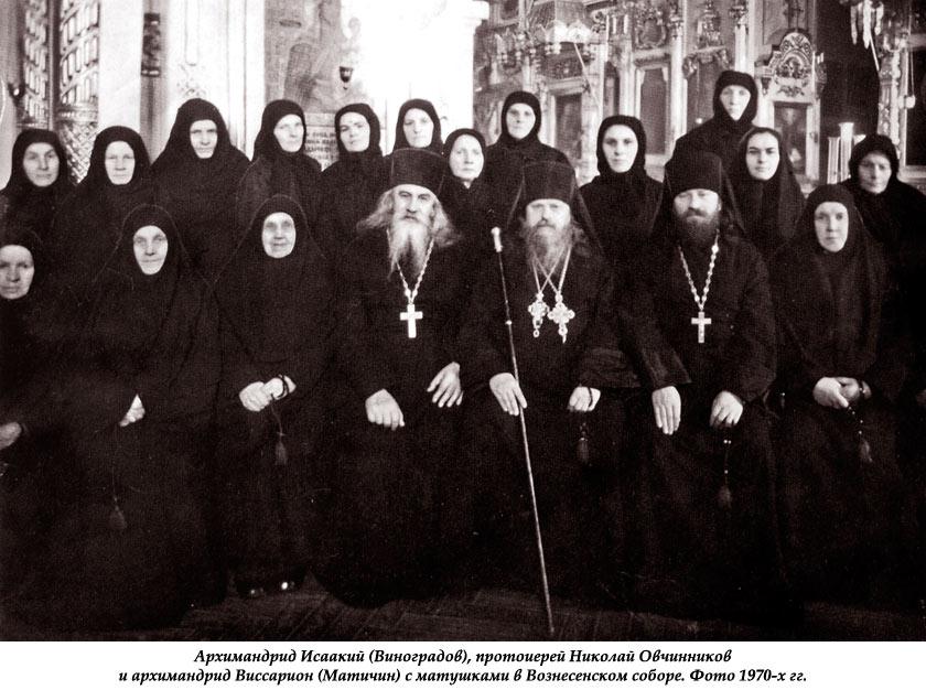 Священнослужители в Вознесенском соборе. Фото 1970-х гг.