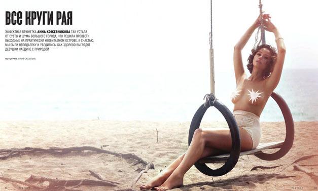 Анна Кожевникова - девушка месяца в Playboy Russia, май 2014
