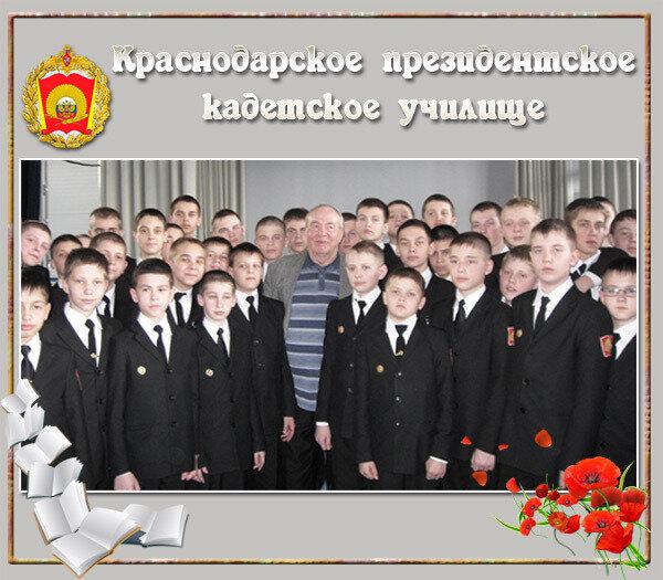 Поэт Владимир Архипов и кадеты Президента
