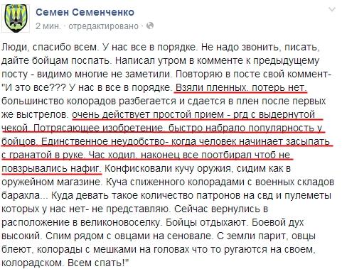 Семенченко5.jpg