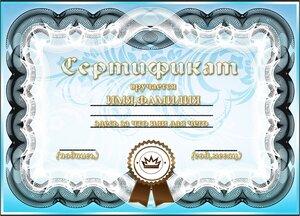 """Шаблоны для фотошопа """"Сертификаты"""""""