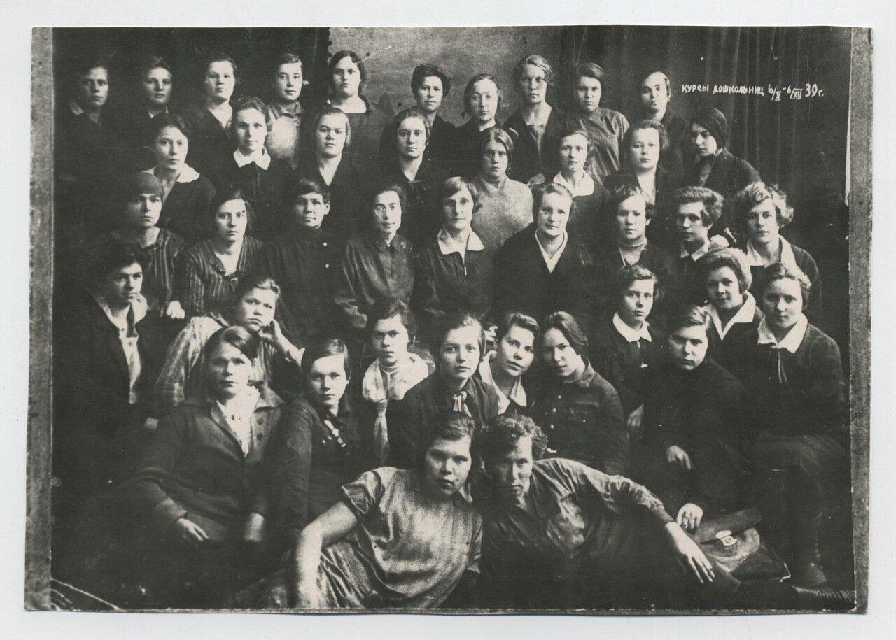 1939. Курсы преподавателей дошкольного обучения