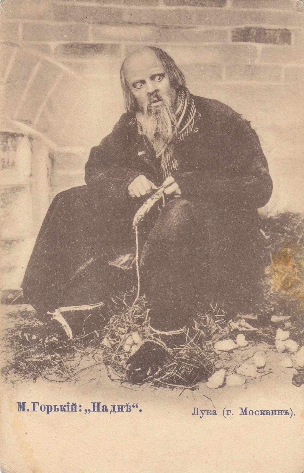 Лука (Москвин)