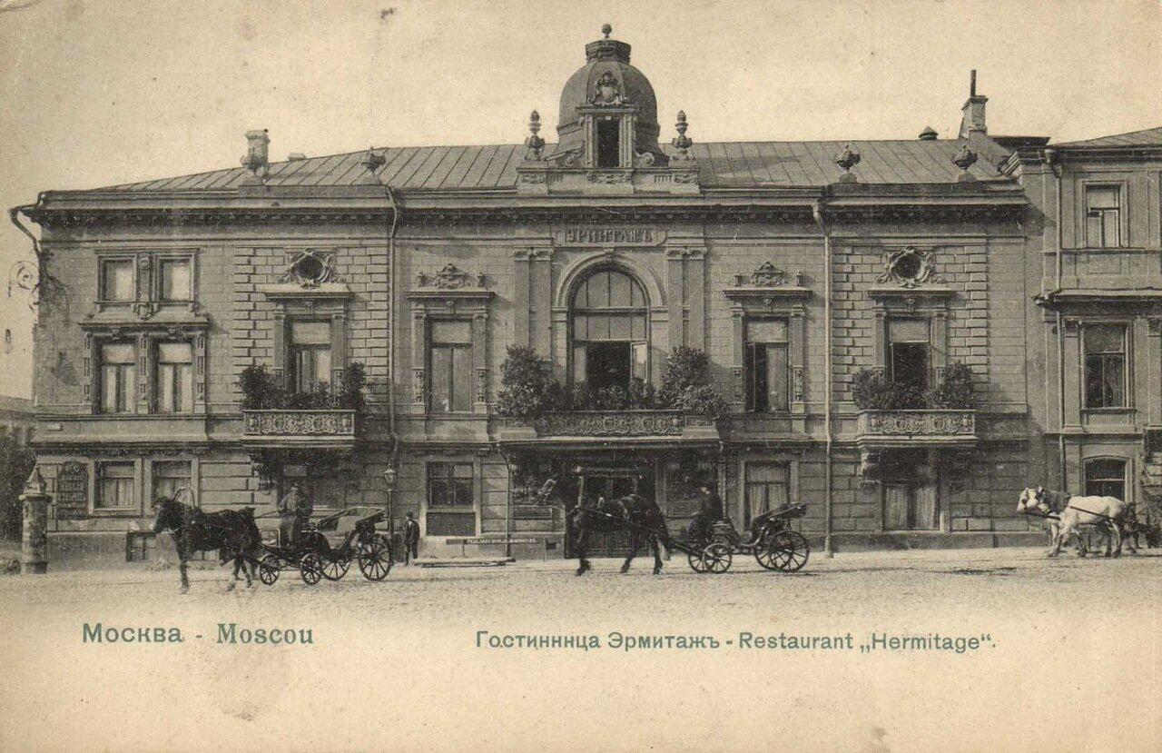 Гостиница и ресторан «Эрмитаж»