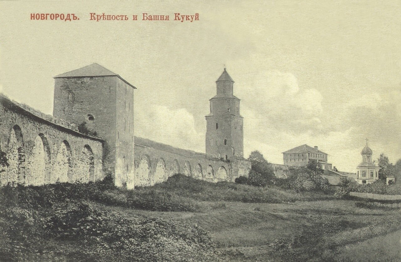 Башня Кукуй и крепость