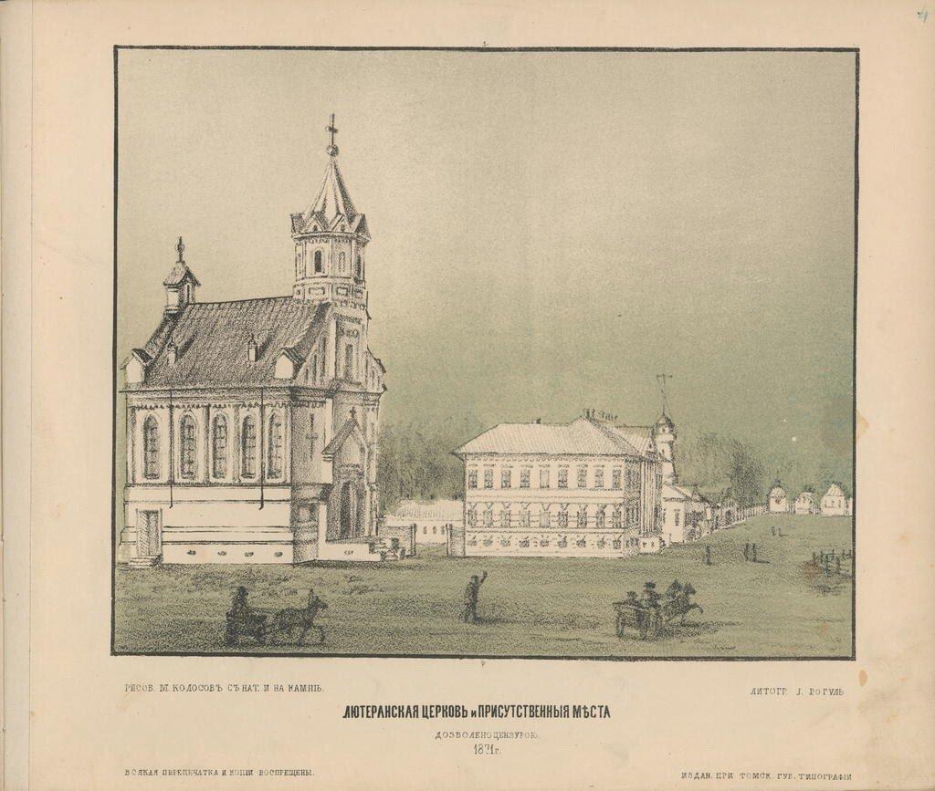 Лютеранская церковь и Присутственные места