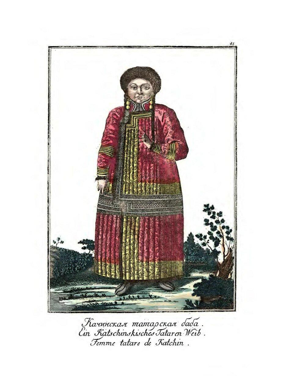 17. Качинская татарская баба