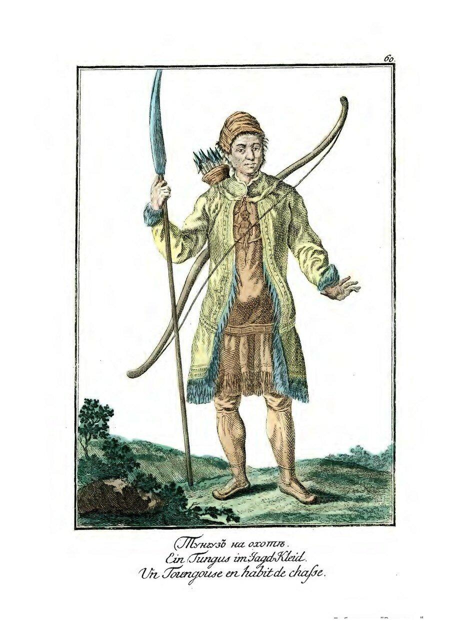 06. Тунгуз на охоте