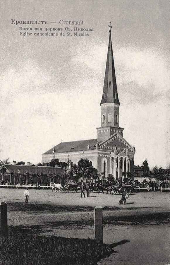 Эстонская Кирха св. Николая