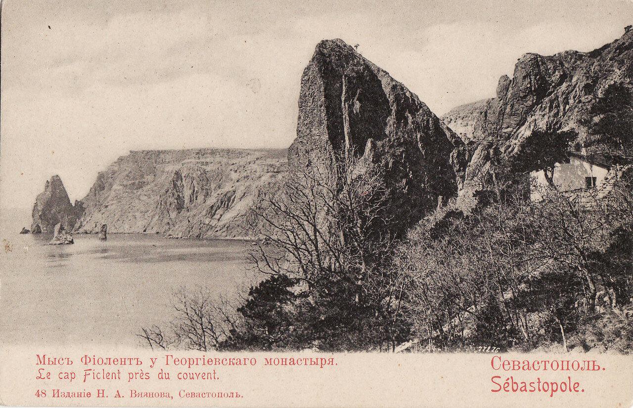Окрестности Севастополя. Мыс Фиолент