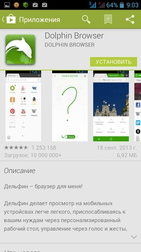 Dolphin Browser (на Маркете)