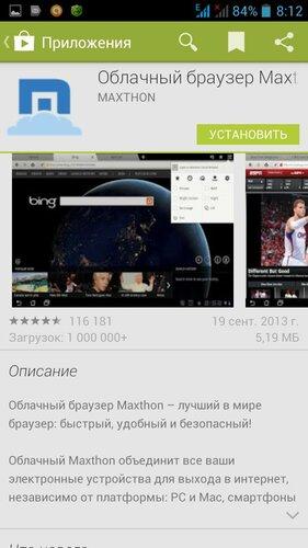 Облачный браузер Maxthon (на Маркете)