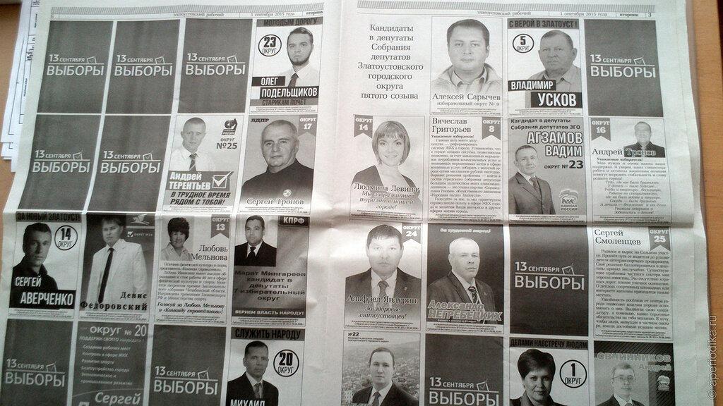 Выборы в Златоусте. Златоустовский рабочий. Кандидаты