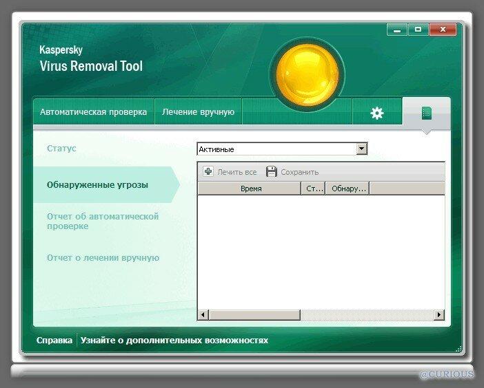 Kaspersky Virus Removal Tool. Отчет.