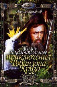 Леонид Куравлев в роли Робинзона
