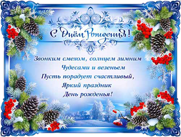 Поздравлялка с Днем Рождения)) - Страница 21 0_d5a47_7d910343_XL