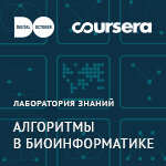 Bioinformatics_Algoritms