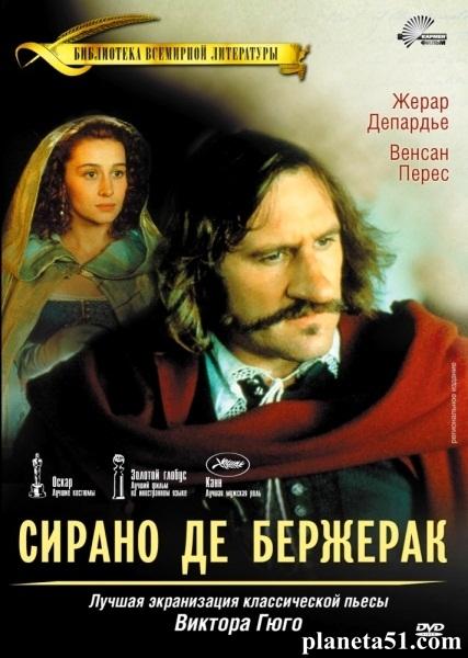 Сирано де Бержерак / Cyrano de Bergerac (1990/HDRip)