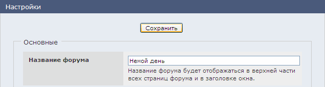 Администрирование - Настройки