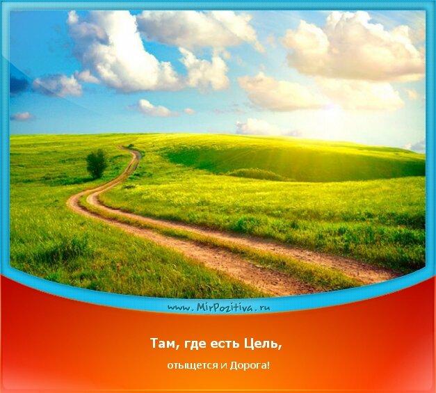 позитивчик дня: Там, где есть Цель, отыщется и Дорога!