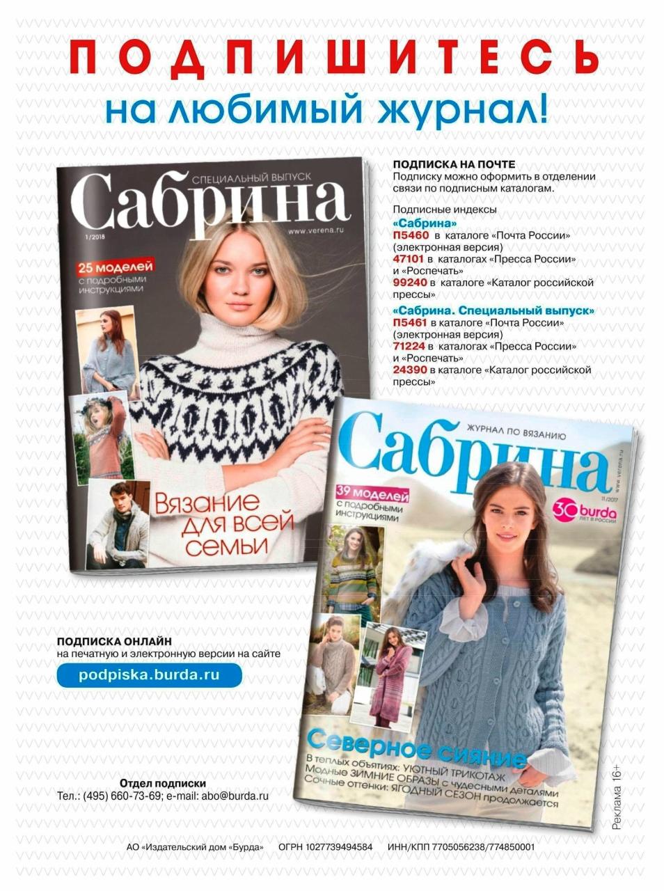 Сабрина вязание журнал онлайн 2018