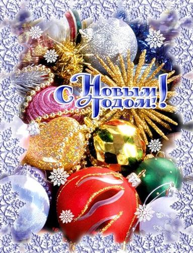 С Новым годом! Новогодние игрушки открытки фото рисунки картинки поздравления