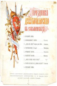 Программа музыкального концерта на празднике, устроенном городом Москвой в Сокольниках в честь коронации Александра III