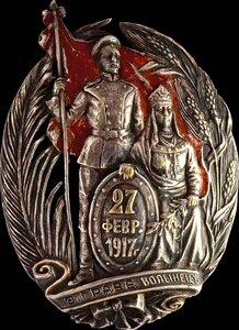 Знак Лейб-гвардии Волынского полка. Временное правительство.