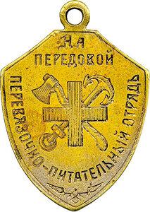 Жетон перевязочно-питательного отряда Комитета Северных железных дорог по оказанию помощи пострадавшим от войны.