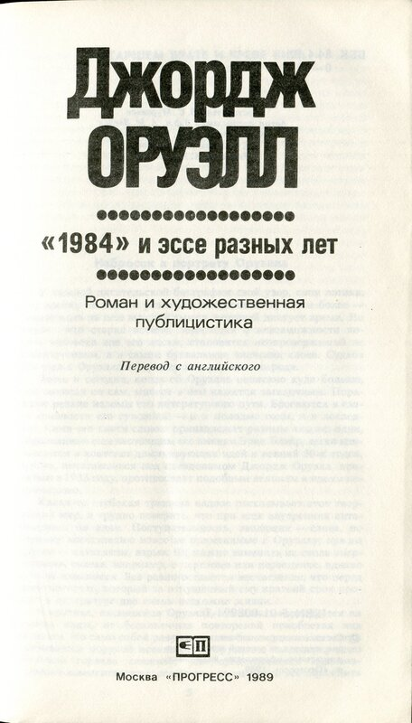 published essays on 1984