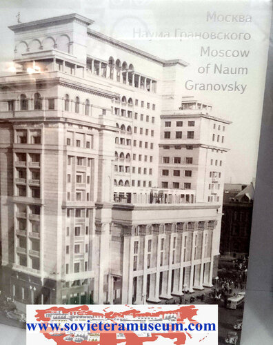 moscow-of-naum-granovsky-1.jpeg