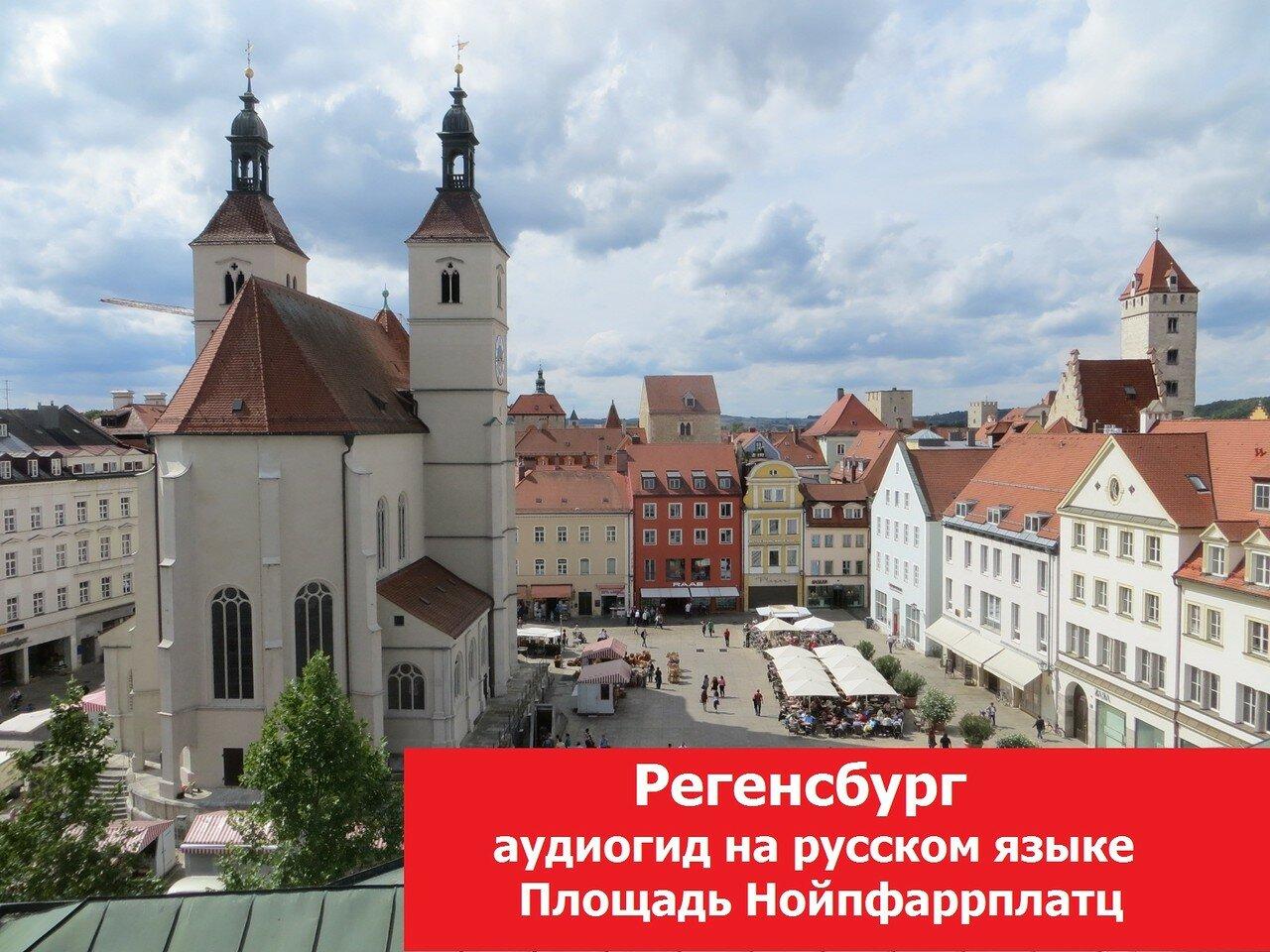 Аудиогид по Регенсбургу на русском языке