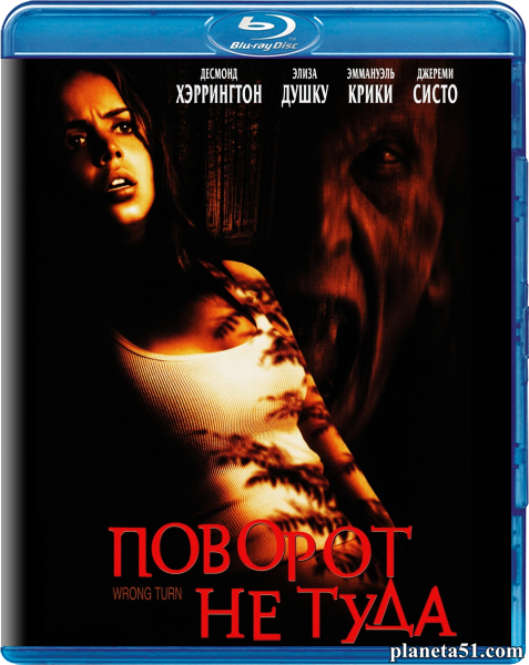 Поворот не туда / Wrong Turn (2003/HDRip)